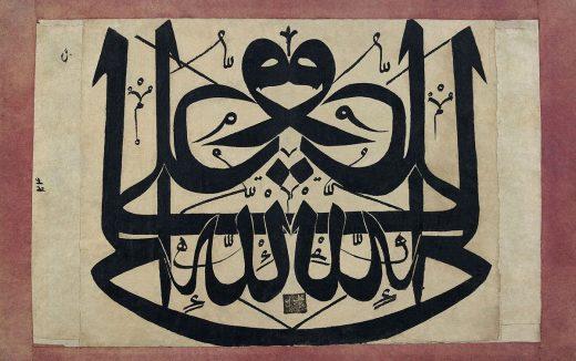 Nueva Acrópolis - Ibn Arabi